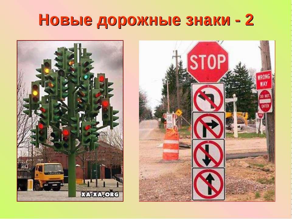 Новые дорожные знаки - 2