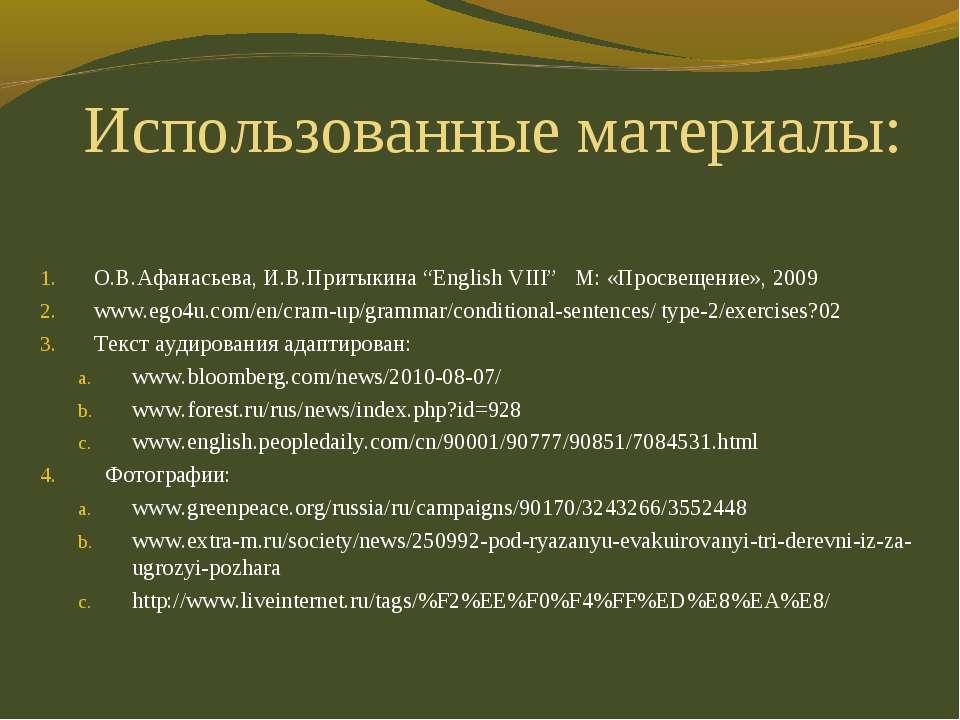 """Использованные материалы: О.В.Афанасьева, И.В.Притыкина """"English VIII"""" М: «Пр..."""