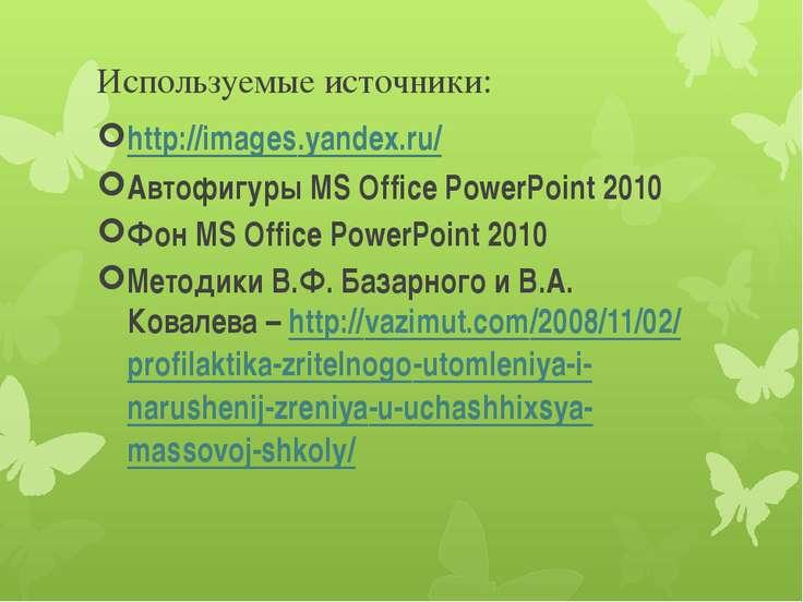 Используемые источники: http://images.yandex.ru/ Автофигуры MS Office PowerPo...