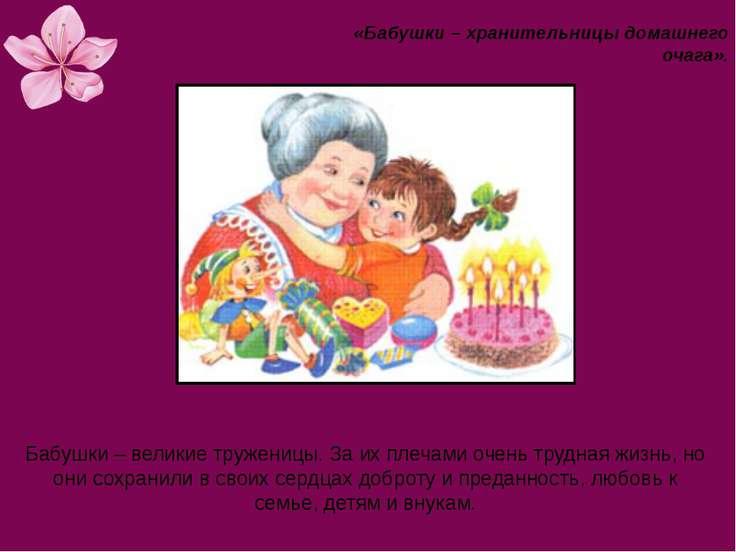 Бабушки – великие труженицы. За их плечами очень трудная жизнь, но они сохран...