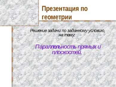 Презентация по геометрии Решение задачи по заданному условию, на тему: Паралл...