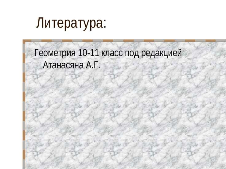 Литература: Геометрия 10-11 класс под редакцией Атанасяна А.Г.