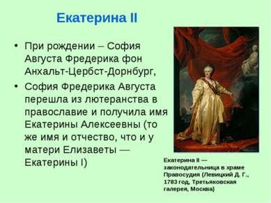 Екатерина II При рождении – София Августа Фредерика фон Анхальт-Цербст-Дорнбу...