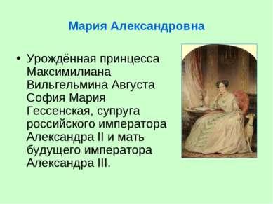 Мария Александровна Урождённая принцесса Максимилиана Вильгельмина Августа Со...