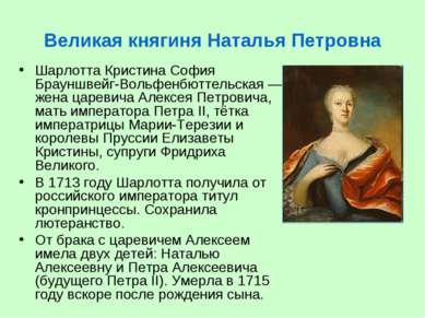 Великая княгиня Наталья Петровна Шарлотта Кристина София Брауншвейг-Вольфенбю...