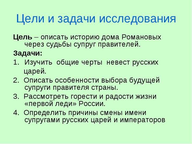 Цели и задачи исследования Цель – описать историю дома Романовых через судьбы...