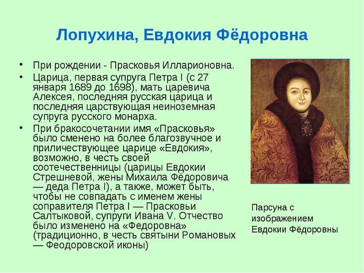 Лопухина, Евдокия Фёдоровна При рождении - Прасковья Илларионовна. Царица, пе...