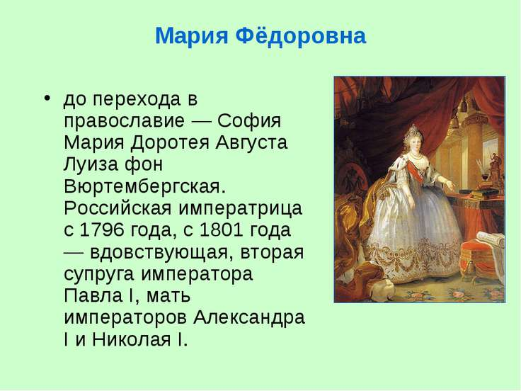 Мария Фёдоровна до перехода в православие — София Мария Доротея Августа Луиза...