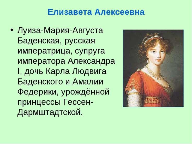 Елизавета Алексеевна Луиза-Мария-Августа Баденская, русская императрица, супр...