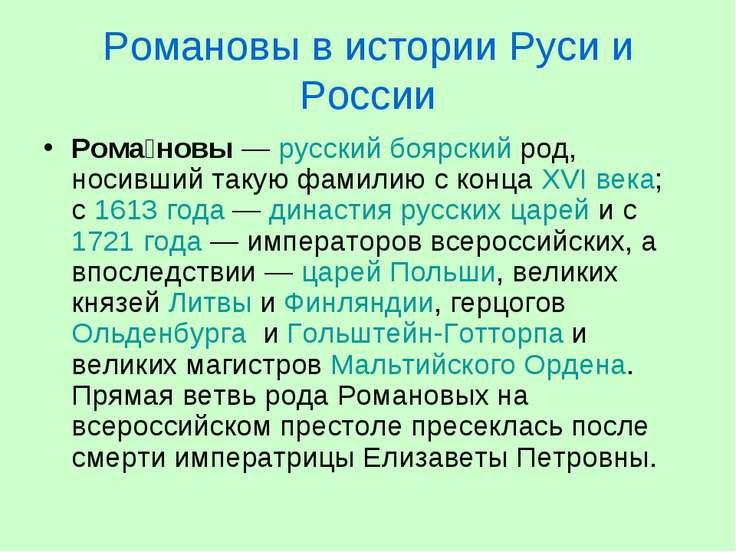 Романовы в истории Руси и России Рома новы—русскийбоярскийрод, носивший т...