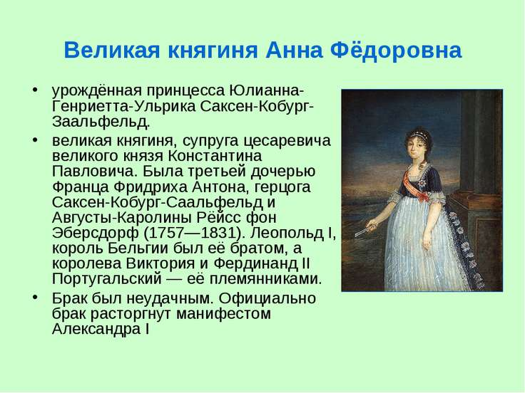 Великая княгиня Анна Фёдоровна урождённая принцесса Юлианна-Генриетта-Ульрика...