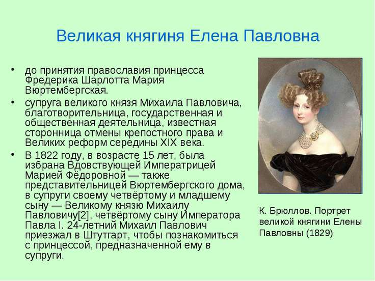 Великая княгиня Елена Павловна до принятия православия принцесса Фредерика Ша...