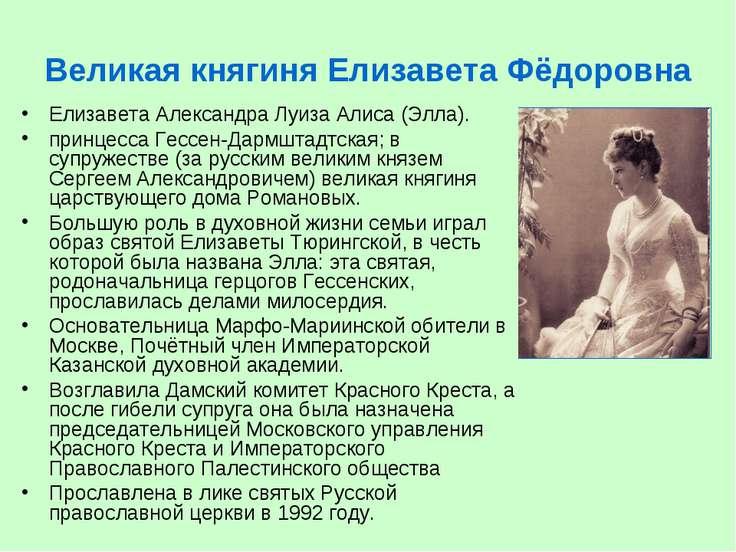 Великая княгиня Елизавета Фёдоровна Елизавета Александра Луиза Алиса (Элла). ...