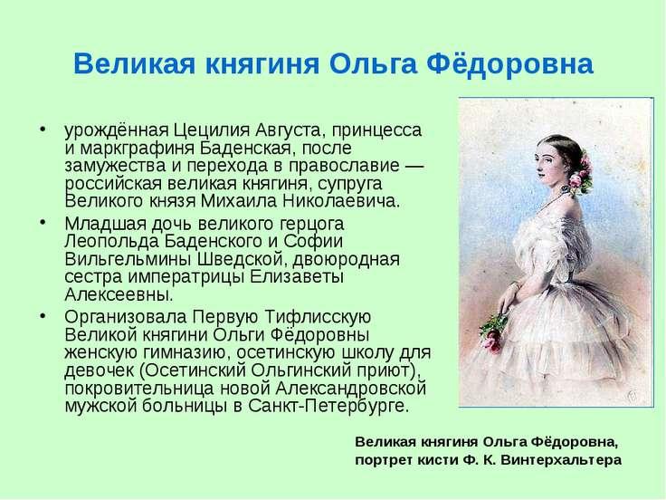 Великая княгиня Ольга Фёдоровна урождённая Цецилия Августа, принцесса и маркг...