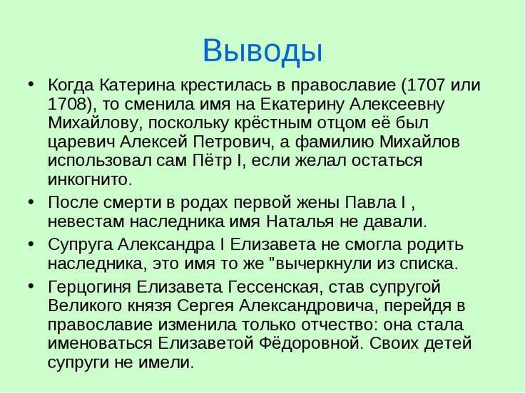 Выводы Когда Катерина крестилась в православие (1707 или 1708), то сменила им...
