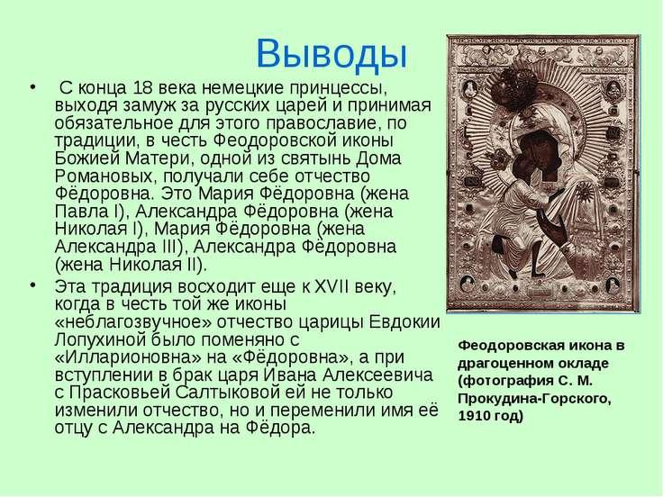 Выводы С конца 18 века немецкие принцессы, выходя замуж за русских царей и пр...