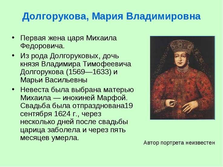 Долгорукова, Мария Владимировна Первая жена царяМихаила Федоровича. Из рода...