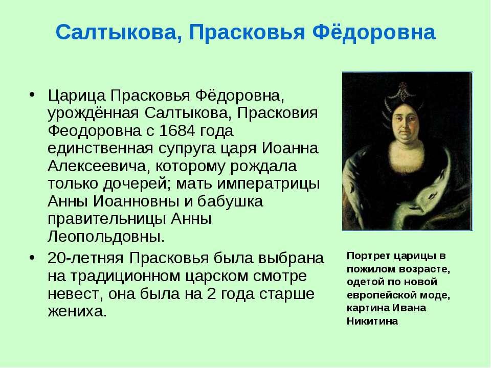 Салтыкова, Прасковья Фёдоровна Царица Прасковья Фёдоровна, урождённая Салтыко...