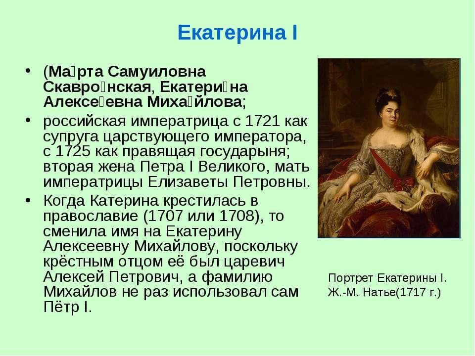 Екатерина I (Ма рта Самуиловна Скавро нская,Екатери на Алексе евна Миха йлов...