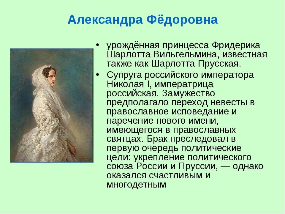 Александра Фёдоровна урождённая принцесса Фридерика Шарлотта Вильгельмина, из...
