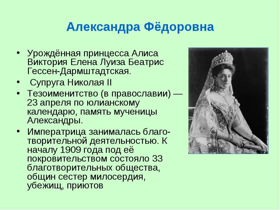 Александра Фёдоровна Урождённая принцесса Алиса Виктория Елена Луиза Беатрис ...