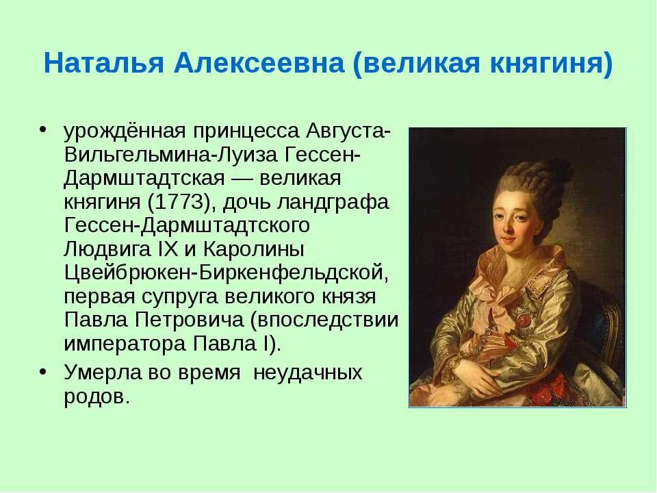 Наталья Алексеевна (великая княгиня) урождённая принцесса Августа-Вильгельмин...