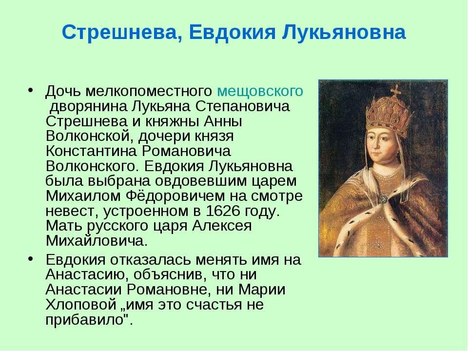 Стрешнева, Евдокия Лукьяновна Дочь мелкопоместного мещовскогодворянина Лукья...