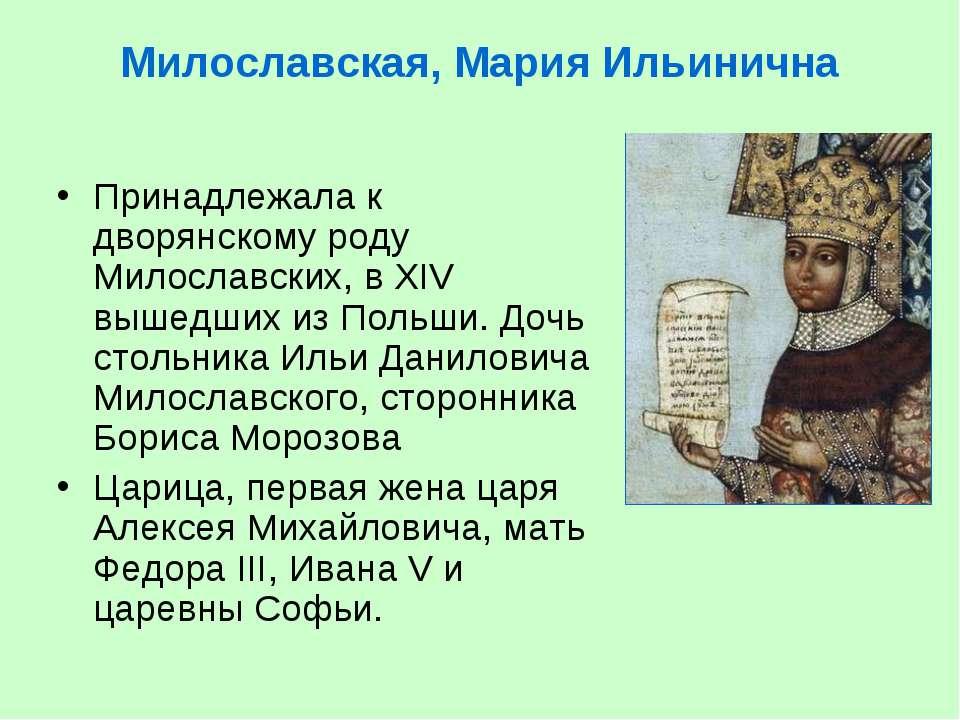 Милославская, Мария Ильинична Принадлежала к дворянскому роду Милославских, в...