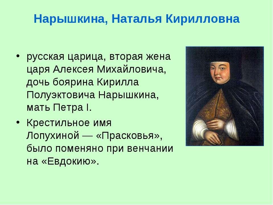 Нарышкина, Наталья Кирилловна русская царица, вторая жена царя Алексея Михайл...