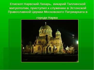 Епископ Нарвский Лазарь, викарий Таллинской митрополии, приступил к служению ...