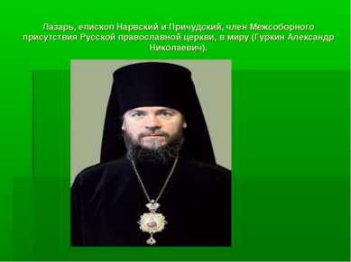 Лазарь, епископ Нарвский и Причудский, член Межсоборного присутствия Русской ...