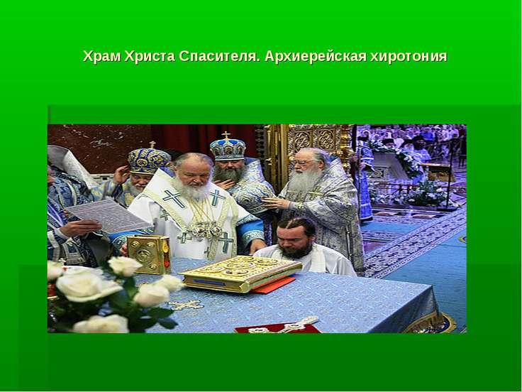 Храм Христа Спасителя. Архиерейская хиротония
