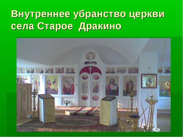 Внутреннее убранство церкви села Старое Дракино