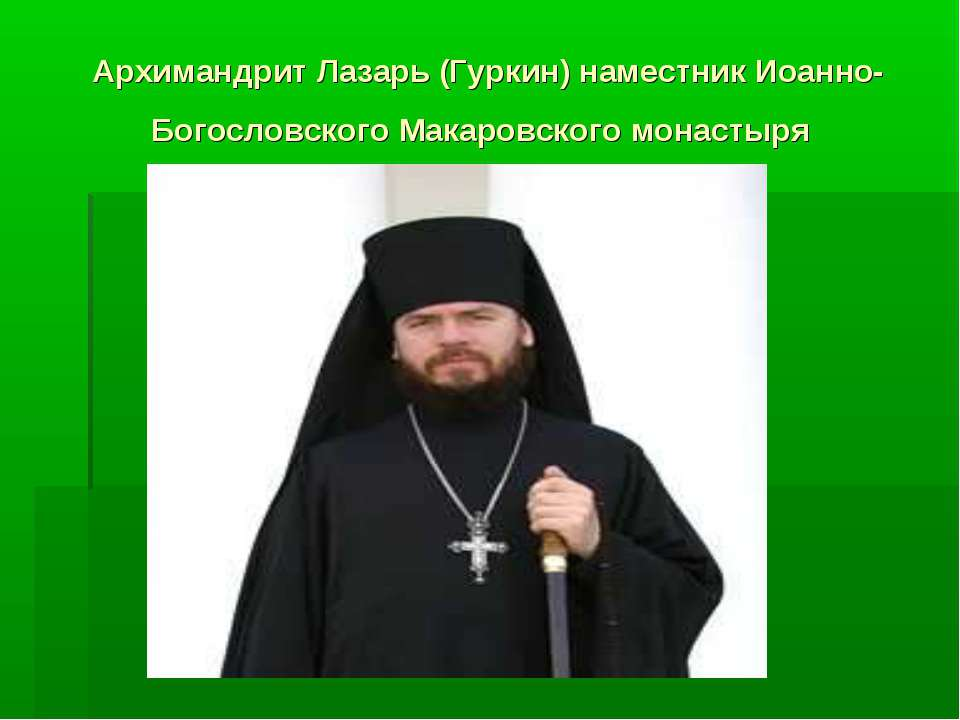 Архимандрит Лазарь (Гуркин) наместник Иоанно-Богословского Макаровского монас...