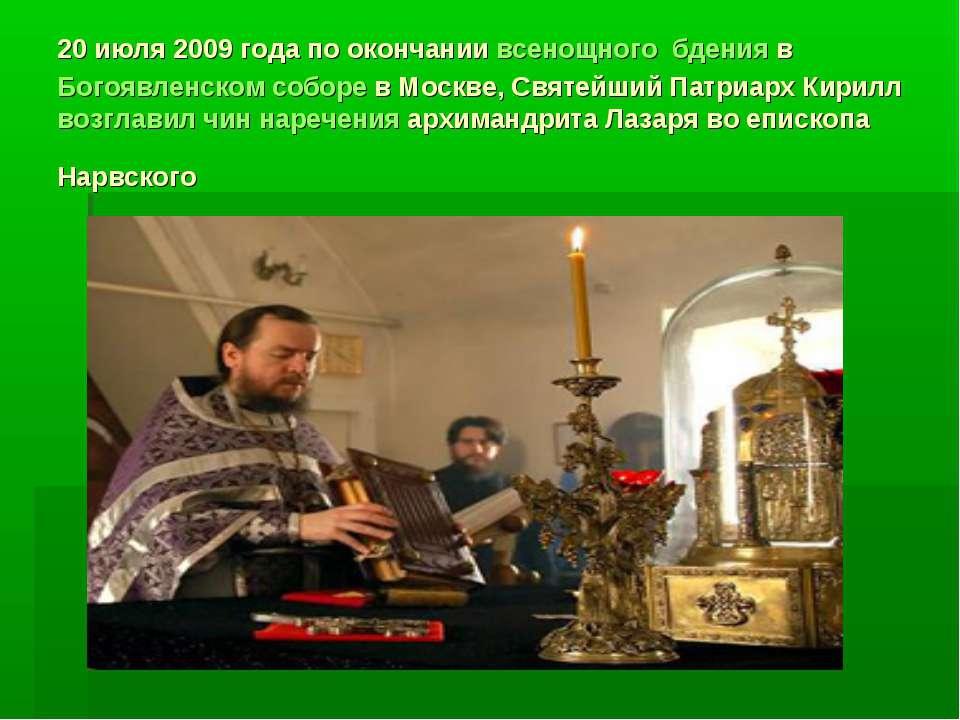 20 июля 2009 года по окончаниивсенощного бдениявБогоявленском соборев Мос...