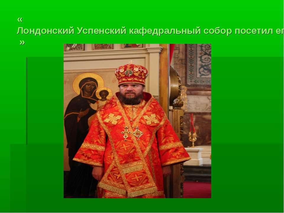 «Лондонский Успенский кафедральный собор посетил епископ НарвскийЛазарь»