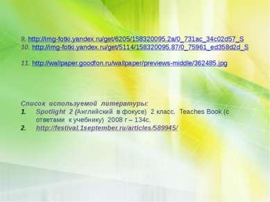 9. http://img-fotki.yandex.ru/get/6205/158320095.2a/0_731ac_34c02d57_S 10. ht...