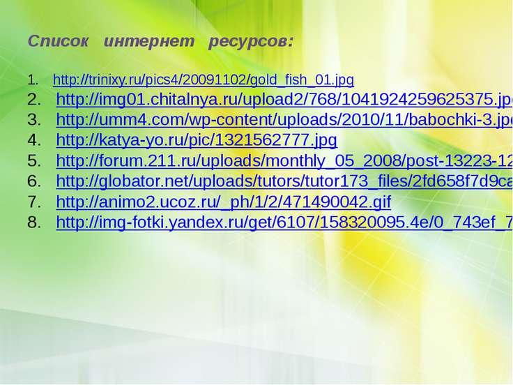 Список интернет ресурсов: http://trinixy.ru/pics4/20091102/gold_fish_01.jpg h...