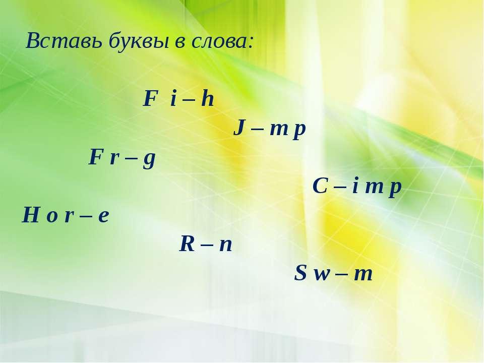 Вставь буквы в слова: F i – h J – m p F r – g C – i m p H o r – e R – n S w – m