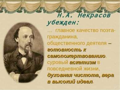 Н.А. Некрасов убежден: … главное качество поэта-гражданина, общественного дея...