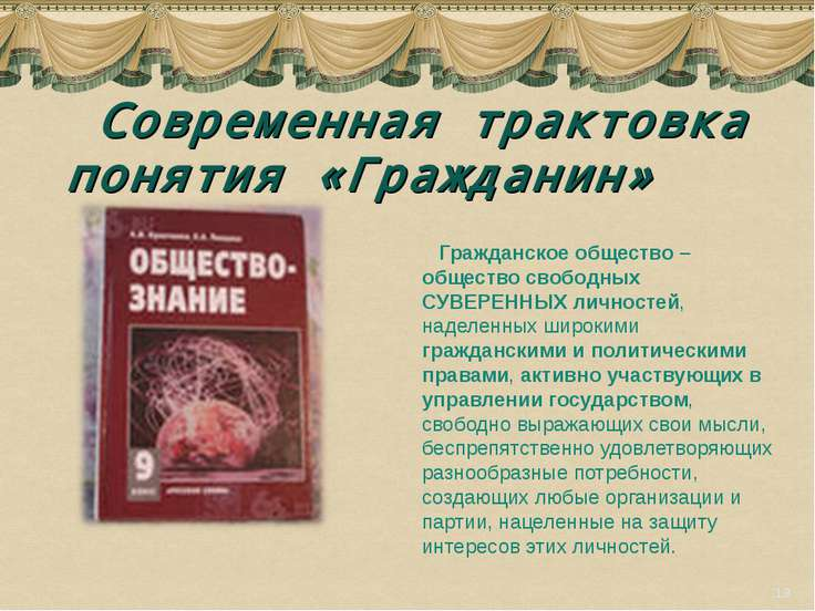 Гражданское общество – общество свободных СУВЕРЕННЫХ личностей, наделенных ши...