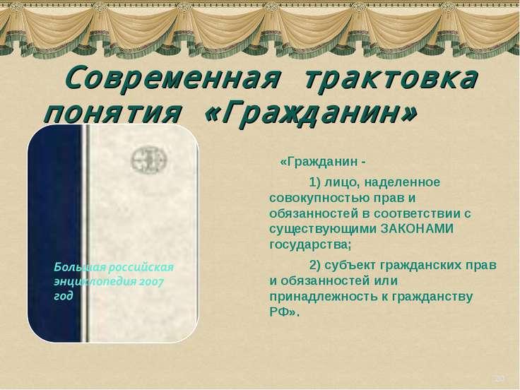 «Гражданин - 1) лицо, наделенное совокупностью прав и обязанностей в соответс...