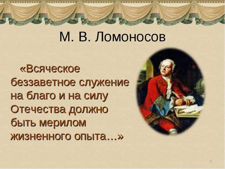 М. В. Ломоносов «Всяческое беззаветное служение на благо и на силу Отечества ...