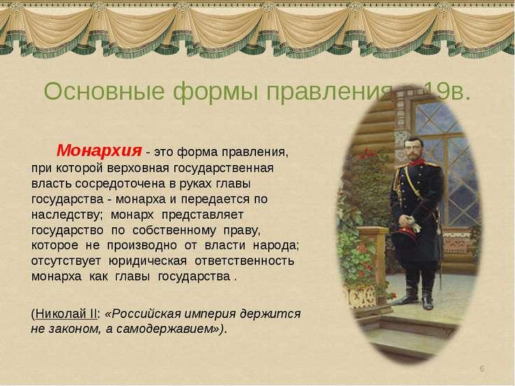 Основные формы правления в 19в. Монархия - это форма правления, при которой в...