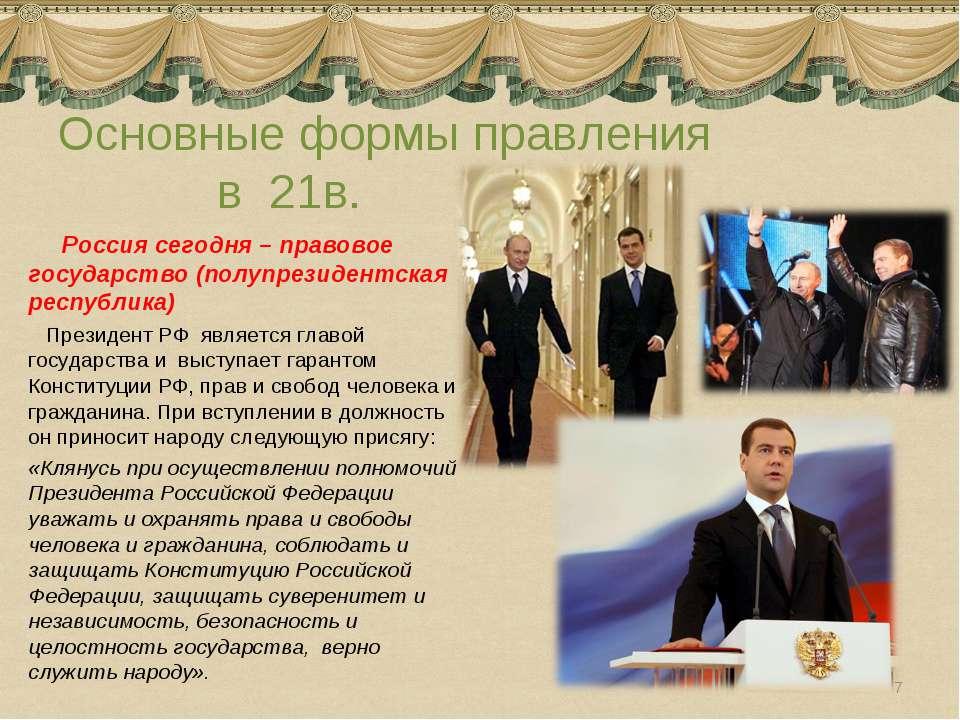 Основные формы правления в 21в. Россия сегодня – правовое государство (полупр...