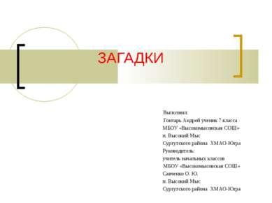 Выполнил: Гонтарь Андрей ученик 7 класса МБОУ «Высокомысовская СОШ» п. Высоки...