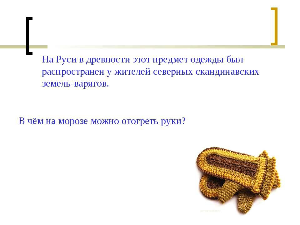 На Руси в древности этот предмет одежды был распространен у жителей северных ...