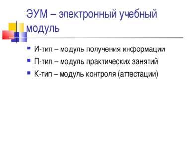 ЭУМ – электронный учебный модуль И-тип – модуль получения информации П-тип – ...