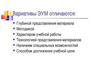 Вариативы ЭУМ отличаются: Глубиной представления материала Методикой Характер...