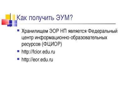 Как получить ЭУМ? Хранилищем ЭОР НП является Федеральный центр информационно-...
